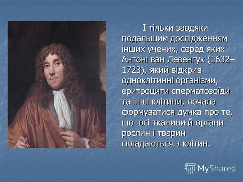 Першою людиною, яка побачила Першою людиною, яка побачила клітини, був Роберт Гук (1635–1703). клітини, був Роберт Гук (1635–1703). Трапилося це в Англії у 1665 році. Трапилося це в Англії у 1665 році.