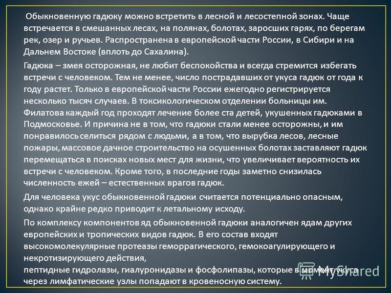 Обыкновенную гадюку можно встретить в лесной и лесостепной зонах. Чаще встречается в смешанных лесах, на полянах, болотах, заросших гарях, по берегам рек, озер и ручьев. Распространена в европейской части России, в Сибири и на Дальнем Востоке ( вплот