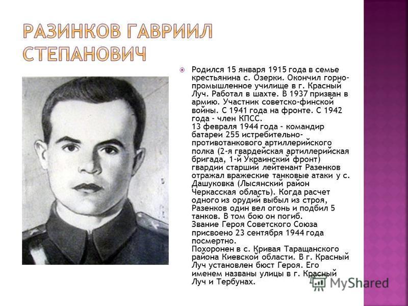 Родился 15 января 1915 года в семье крестьянина с. Озерки. Окончил горно- промышленное училище в г. Красный Луч. Работал в шахте. В 1937 призван в армию. Участник советско-финской войны. С 1941 года на фронте. С 1942 года - член КПСС. 13 февраля 1944