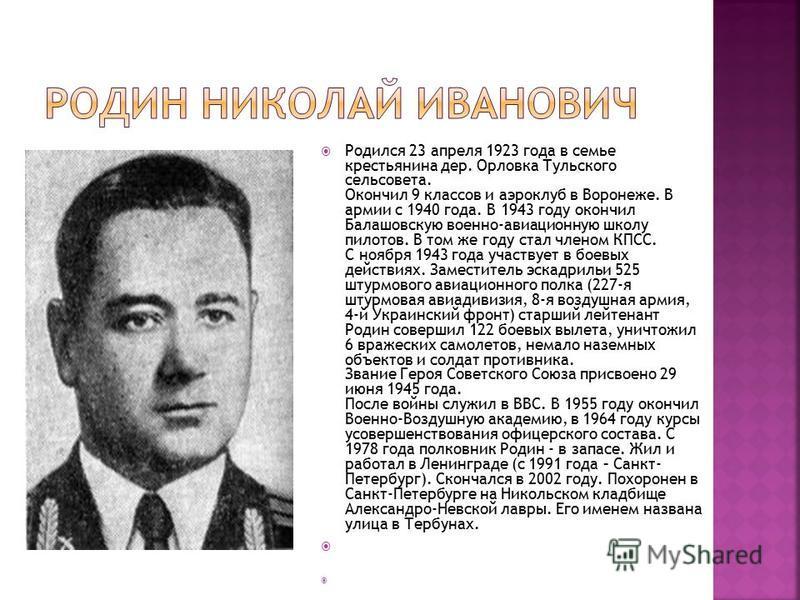 Родился 23 апреля 1923 года в семье крестьянина дер. Орловка Тульского сельсовета. Окончил 9 классов и аэроклуб в Воронеже. В армии с 1940 года. В 1943 году окончил Балашовскую военно-авиационную школу пилотов. В том же году стал членом КПСС. С ноябр