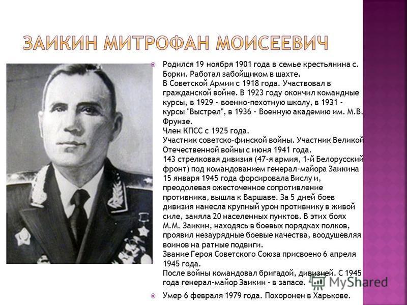 Родился 19 ноября 1901 года в семье крестьянина с. Борки. Работал забойщиком в шахте. В Советской Армии с 1918 года. Участвовал в гражданской войне. В 1923 году окончил командные курсы, в 1929 - военно-пехотную школу, в 1931 - курсы
