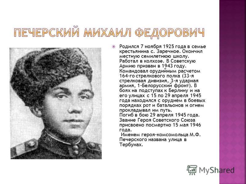 Родился 7 ноября 1925 года в семье крестьянина с. Заречное. Окончил местную семилетнюю школу. Работал в колхозе. В Советскую Армию призван в 1943 году. Командовал орудийным расчетом 164-го стрелкового полка (33-я стрелковая дивизия, 3-я ударная армия