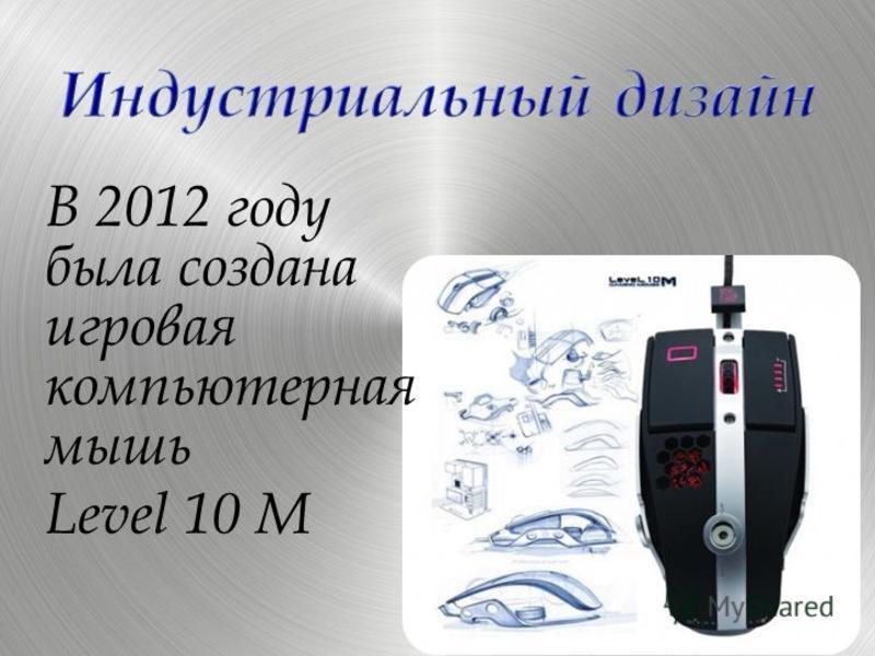 В 2012 году была создана игровая компьютерная мышь Level 10 M