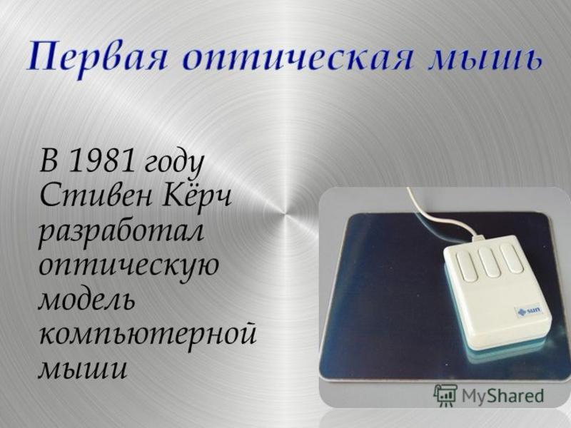 В 1981 году Стивен Кёрч разработал оптическую модель компьютерной мыши