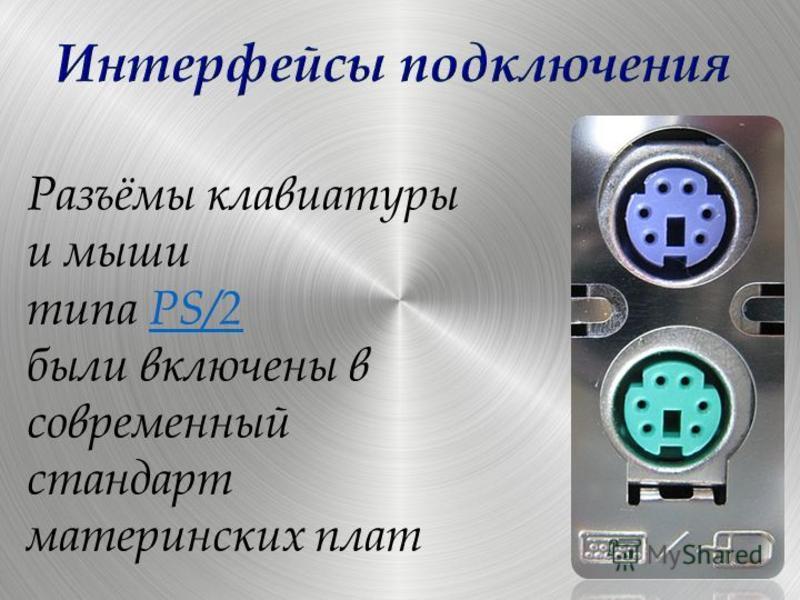 Разъёмы клавиатуры и мыши типа PS/2 PS/2 были включены в современный стандарт материнских плат