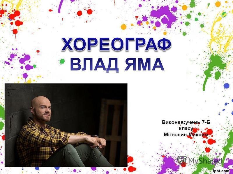 Виконав:учень 7-Б класу Мітюшин Максим