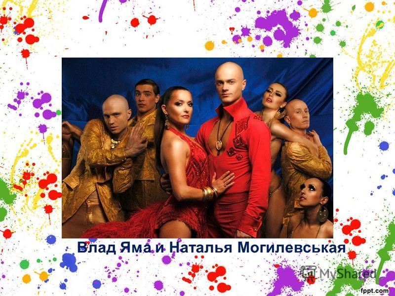 Влад Яма и Наталья Могилевськая