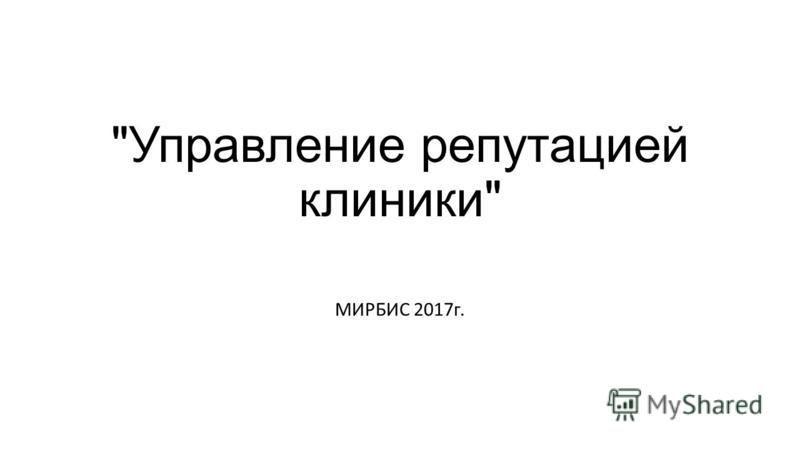 Управление репутацией клиники МИРБИС 2017 г.