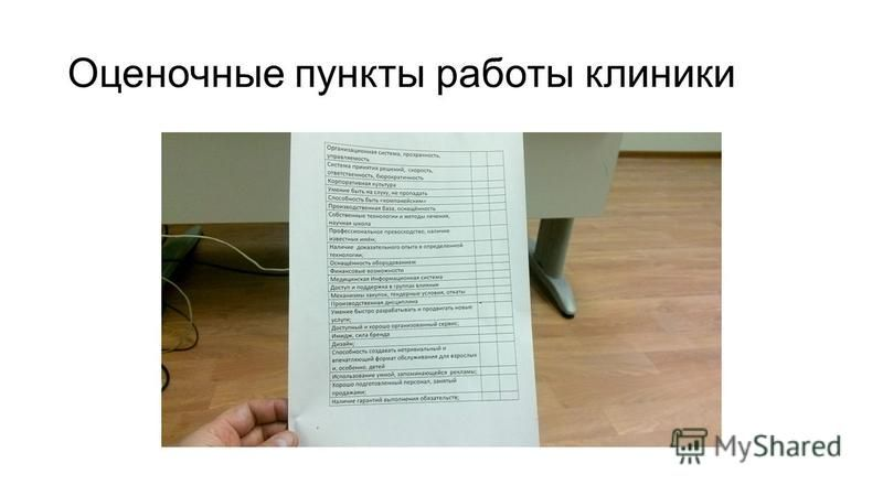 Оценочные пункты работы клиники