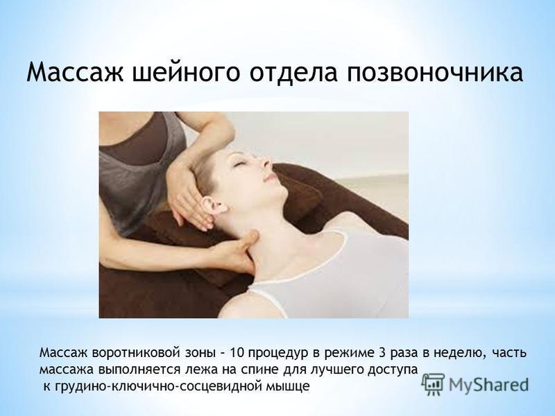 Массаж шейного отдела позвоночника Массаж воротниковой зоны – 10 процедур в режиме 3 раза в неделю, часть массажа выполняется лежа на спине для лучшего доступа к грудино-ключично-сосцевидной мышце