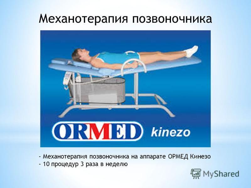 Механотерапия позвоночника - Механотерапия позвоночника на аппарате ОРМЕД Кинезо - 10 процедур 3 раза в неделю