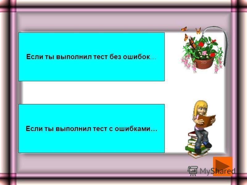 8. Как объяснить постановку тире в данном предложении? а) Вторая часть БСП указывает на причину того, о чём говорится в первой части. г) Вторая часть БСП поясняет, раскрывает содержание первой части. в) Вторая часть БСП содержит сравнение с тем, о чё