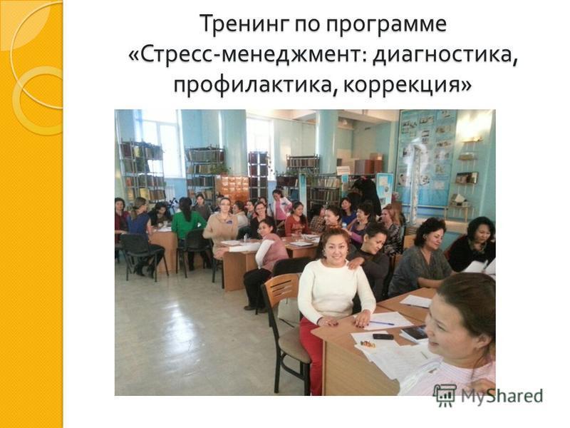 Тренинг по программе « Стресс - менеджмент : диагностика, профилактика, коррекция »