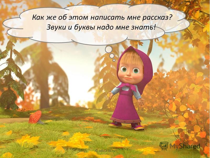 Слово и слог. Звуки и буквы © InfoUrok.ru