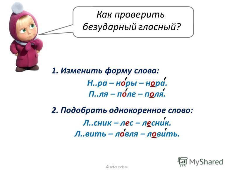Бег – бегун, беговая (дорожка), бегать. © InfoUrok.ru Однокоренные слова
