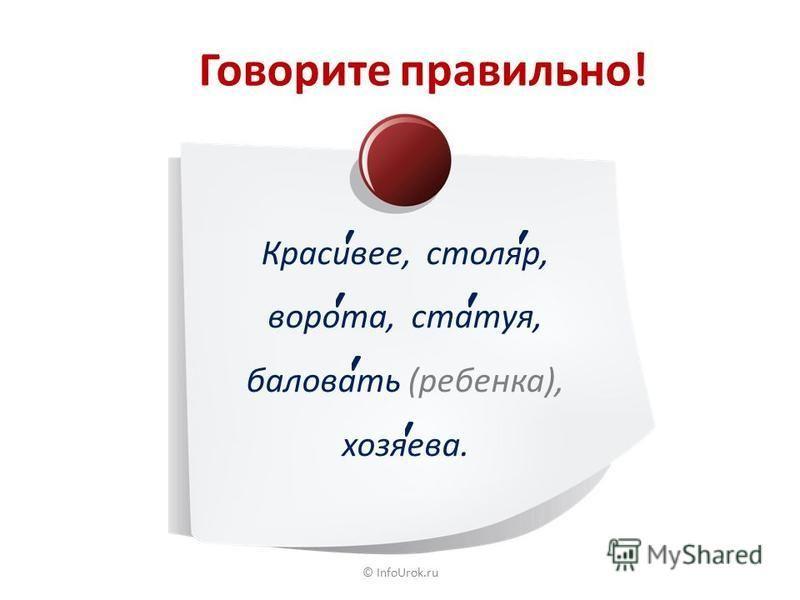 © InfoUrok.ru Воробей, ворона, сорока, посуда, Москва, мороз, оодежда, коники, кодрова, лопата, молоко, город, девочека, собака, ооктябрь. Проверьте себя
