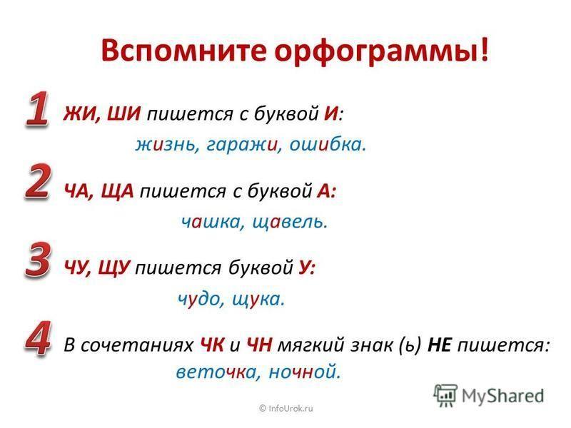 © InfoUrok.ru 1. Изменить слово. 2. Подобрать однокоренное слово так, чтобы после парного согламного был гласный звук. арбуз – арбузы островки – островок кнопка – кнопочека чашка – чашечека Способы проверки парних согласних