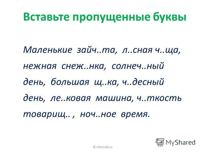 © InfoUrok.ru Вспомните орфограммы! ЖИ, ШИ пишется с буквой И: жизни, гаражи, ошибка. ЧА, ЩА пишется с буквой А: чашка, щавель. ЧУ, ЩУ пишется буквой У: чудо, щука. В сочетаниях ЧК и ЧН мягкий знак (ь) НЕ пишется: веточека, ночьной.