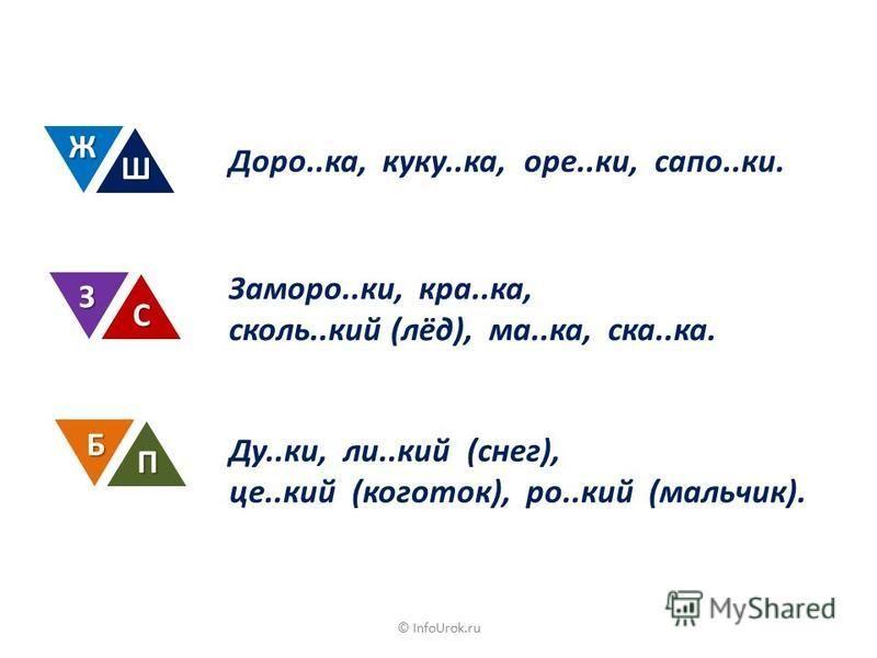 © InfoUrok.ru Маленикие зайч..та, л..зная ч..ща, нежная снеж..нка, солнеч..ный дени, большая щ..ка, ч..десный дени, ле..новая машина, ч..кость товарищ.., ночь..ное время. Вставьте пропущенные буквы