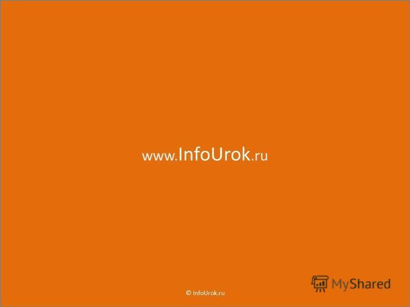 © InfoUrok.ru Огромное спасибо за урок!