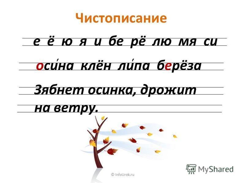 © InfoUrok.ru а, о, у, ы, э Гласные буквы 10 е, ё, ю, я, и указывают на мягкость предыдущего согламного звука указывают на твёрдость предыдущего согламного звука