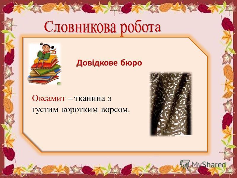 Довідкове бюро Оксамит тканина з густим коротким ворсом.