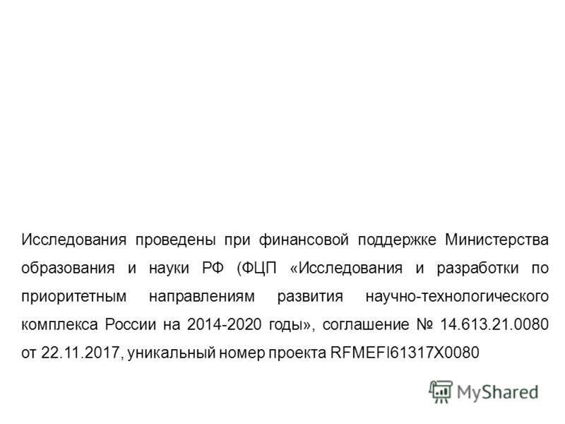 Исследования проведены при финансовой поддержке Министерства образования и науки РФ (ФЦП «Исследования и разработки по приоритетным направлениям развития научно-технологического комплекса России на 2014-2020 годы», соглашение 14.613.21.0080 от 22.11.