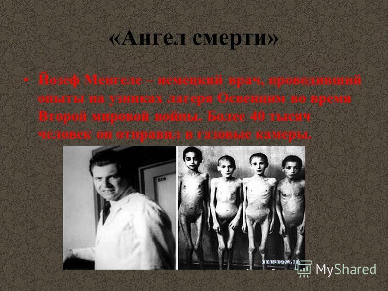 «Ангел смерти» Йозеф Менгеле – немецкий врач, проводивший опыты на узниках лагеря Освенцим во время Второй мировой войны. Более 40 тысяч человек он отправил в газовые камеры.