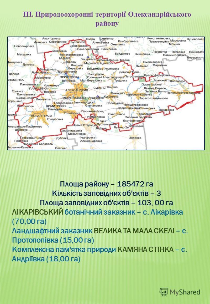 ІІІ. Природоохоронні території Олександрійського району