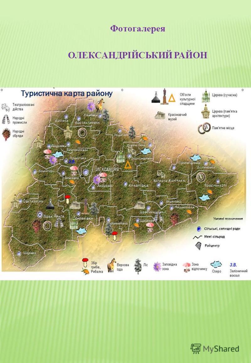 Фотогалерея ОЛЕКСАНДРІЙСЬКИЙ РАЙОН Туристична карта району