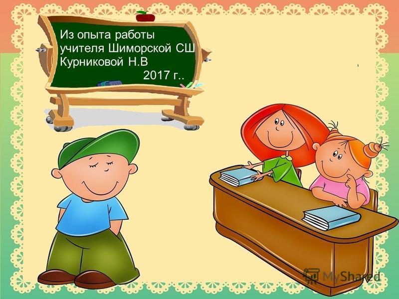 Из опыта работы учителя Шиморской СШ Курниковой Н.В 2017 г..