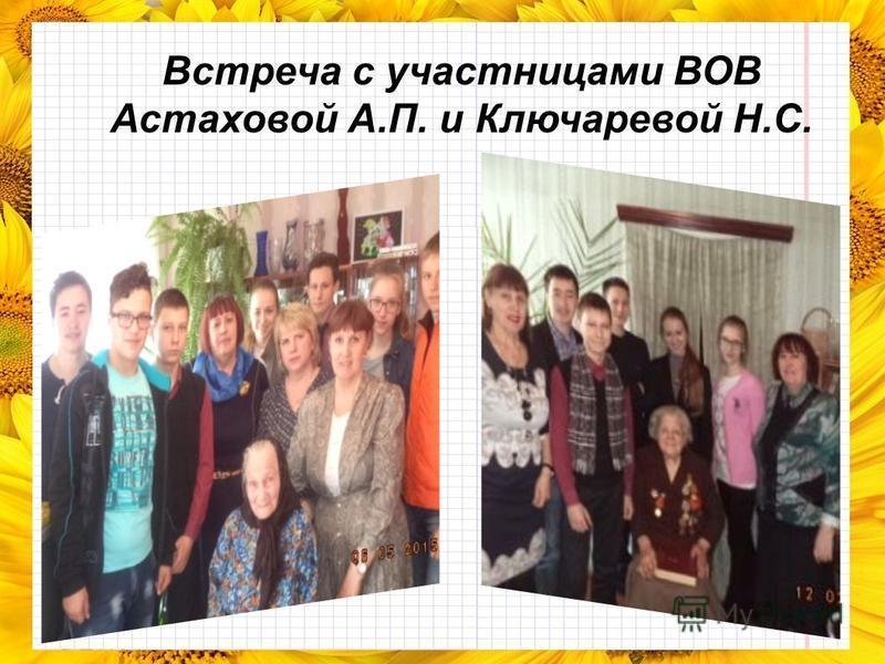 Встреча с участницами ВОВ Астаховой А.П. и Ключаревой Н.С.