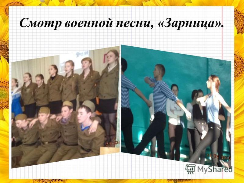 Смотр военной песни, «Зарница».