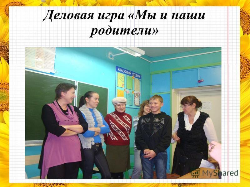 Деловая игра «Мы и наши родители»