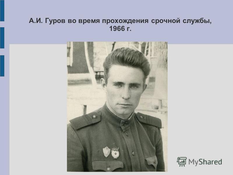 А.И. Гуров во время прохождения срочной службы, 1966 г.