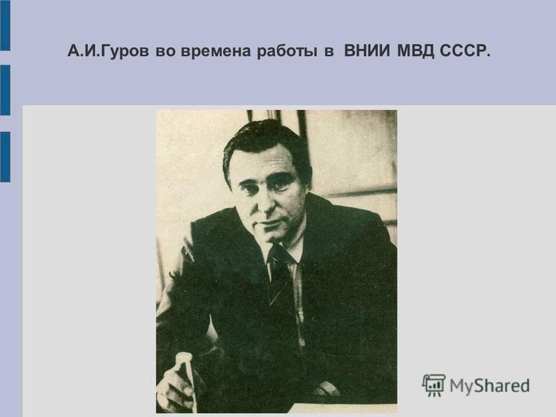 А.И.Гуров во времена работы в ВНИИ МВД СССР.