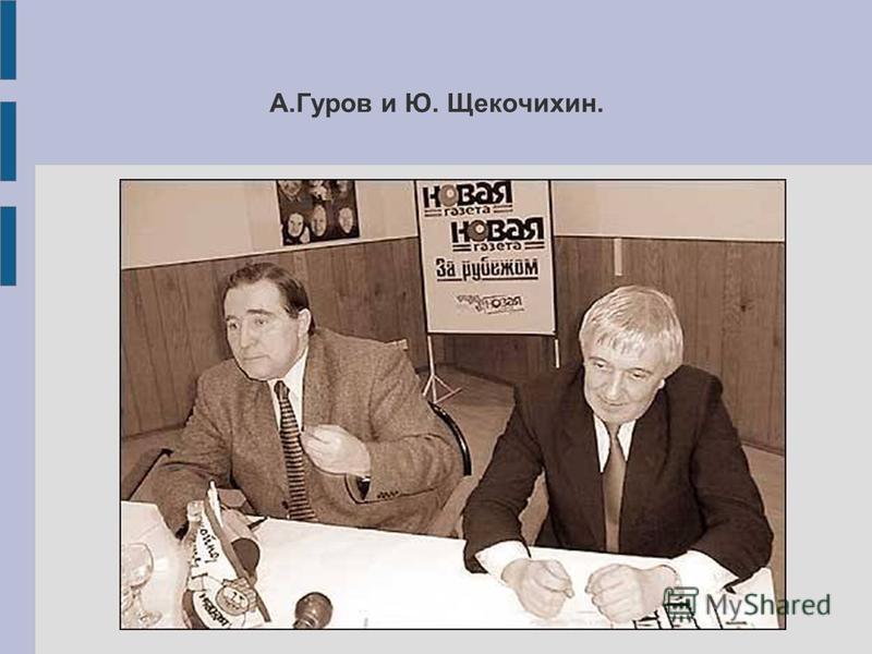 А.Гуров и Ю. Щекочихин.