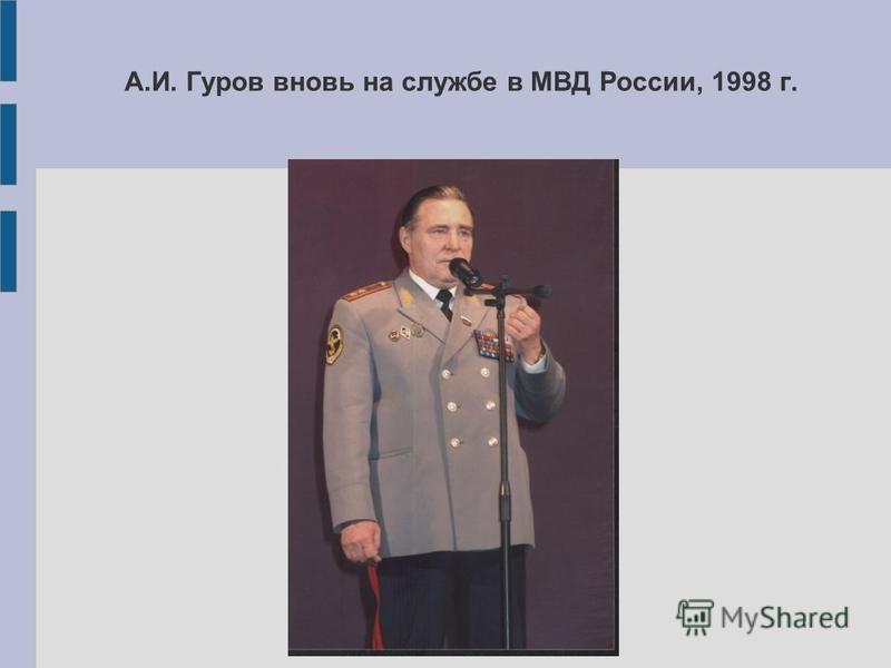 А.И. Гуров вновь на службе в МВД России, 1998 г.