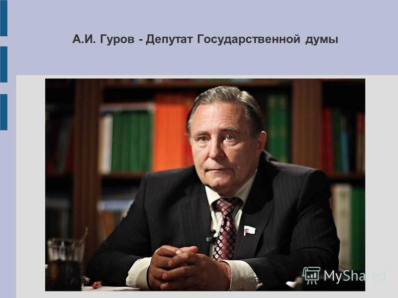 А.И. Гуров - Депутат Государственной думы