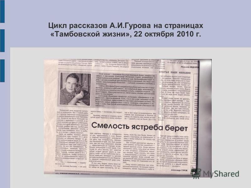 Цикл рассказов А.И.Гурова на страницах «Тамбовской жизни», 22 октября 2010 г.