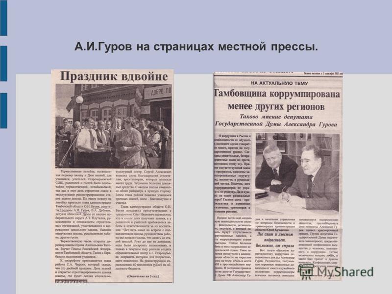 А.И.Гуров на страницах местной прессы.