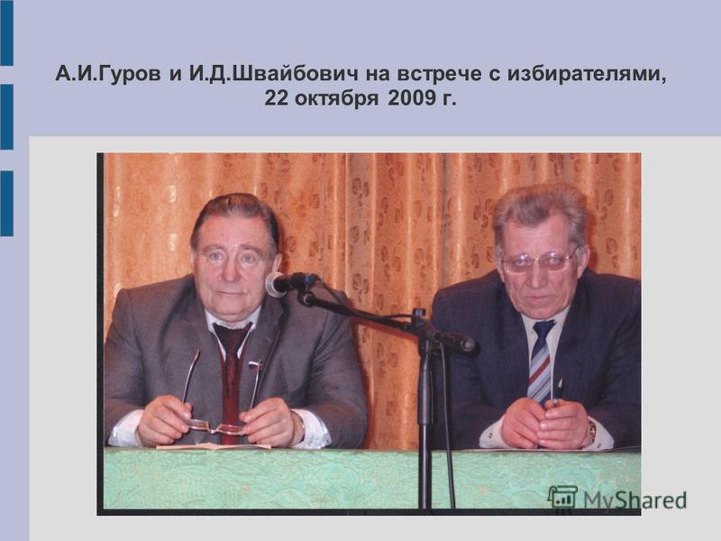 А.И.Гуров и И.Д.Швайбович на встрече с избирателями, 22 октября 2009 г.