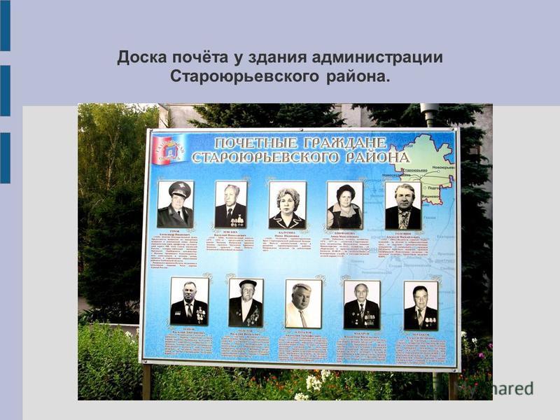 Доска почёта у здания администрации Староюрьевского района.