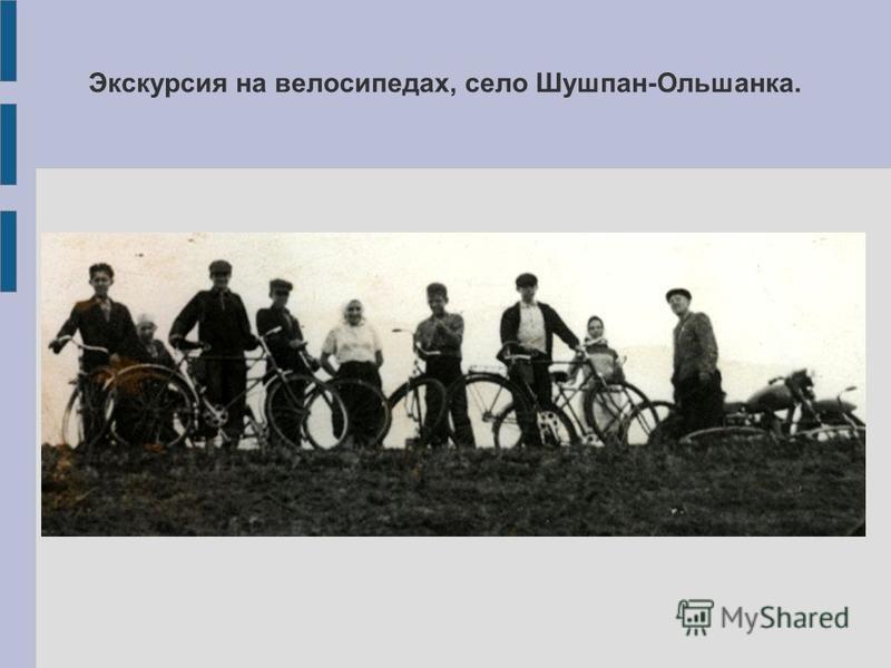 Экскурсия на велосипедах, село Шушпан-Ольшанка.