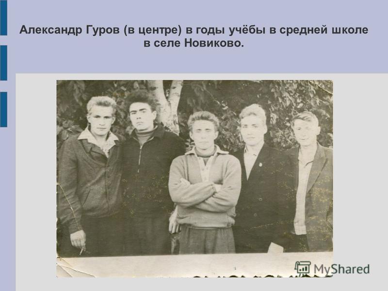 Александр Гуров (в центре) в годы учёбы в средней школе в селе Новиково.