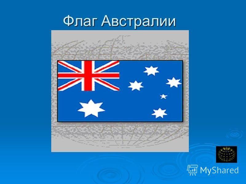 Флаг Австралии Флаг Австралии