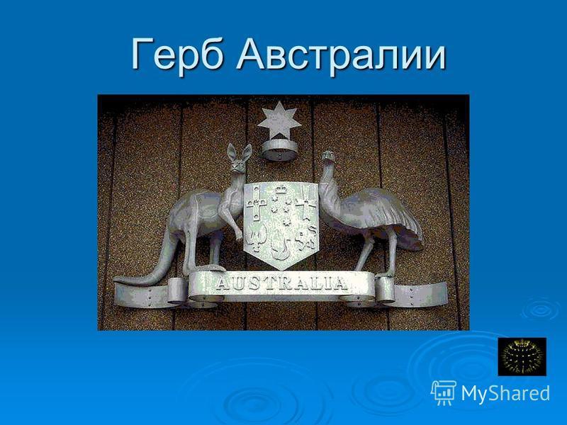Герб Австралии Герб Австралии