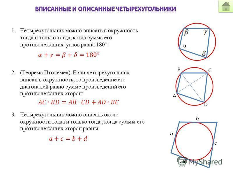 1. Четырехугольник можно вписать в окружность тогда и только тогда, когда сумма его противолежащих углов равна 180°: 2.(Теорема Птолемея). Если четырехугольник вписан в окружность, то произведение его диагоналей равно сумме произведений его противоле