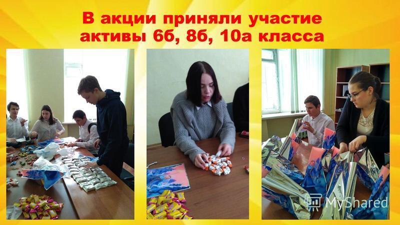 В акции приняли участие активы 6 б, 8 б, 10 а класса