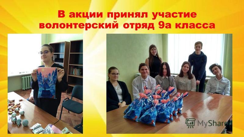 В акции принял участие волонтерский отряд 9 а класса